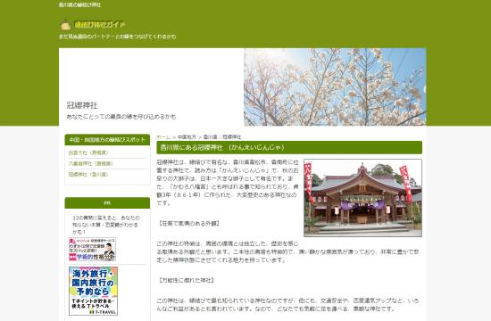 冠纓神社0921-20