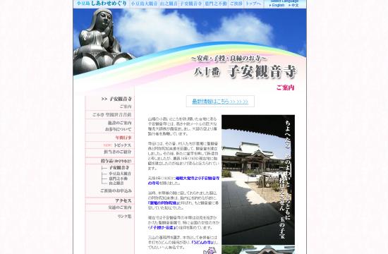 子安観音寺-0921-21