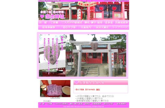 恋木神社0921-23