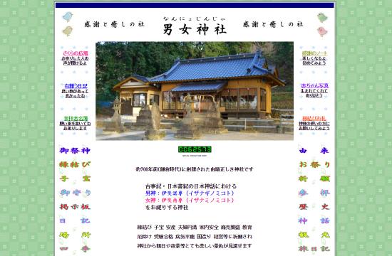 男女神社-0921-24