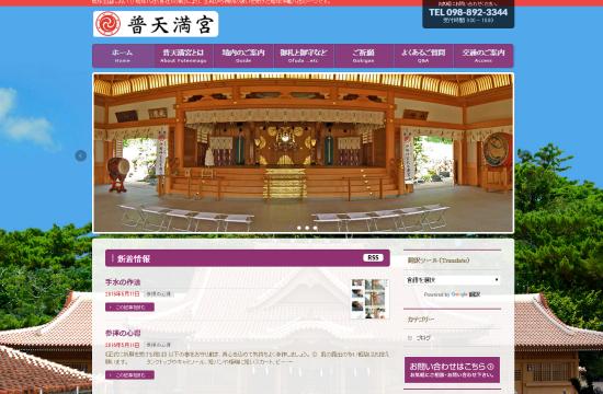 普天満宮0921-25