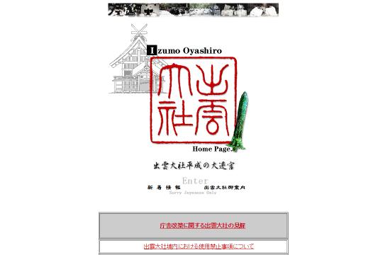 出雲大社 0921-26