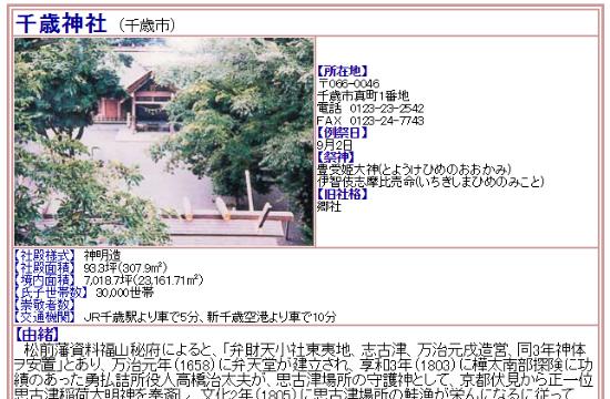 千歳神社0921-3