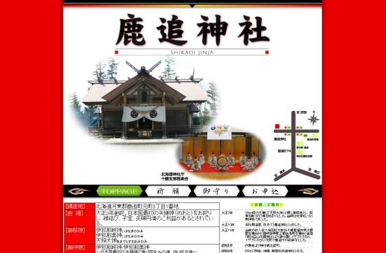 鹿追神社0921-4