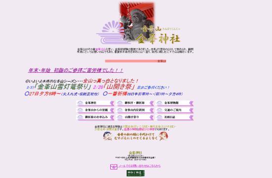 山形県鶴岡市 金峯山・金峯神社0921-5