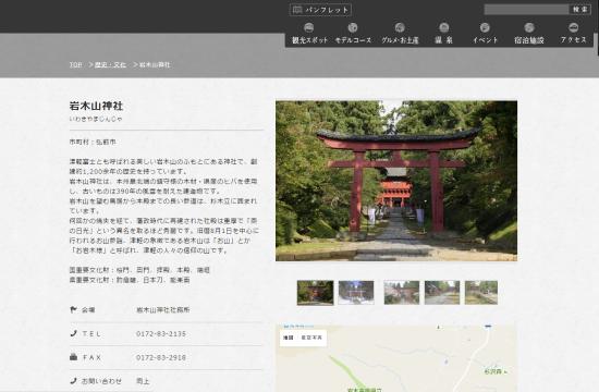 岩木山神社0921-6