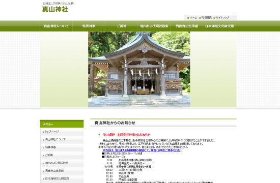 真山神社0921-7
