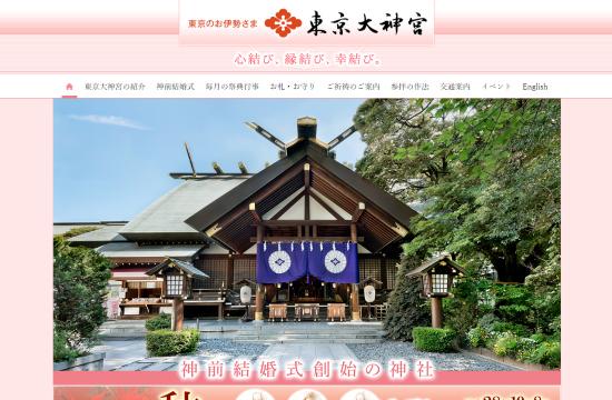 東京大神宮0921-9
