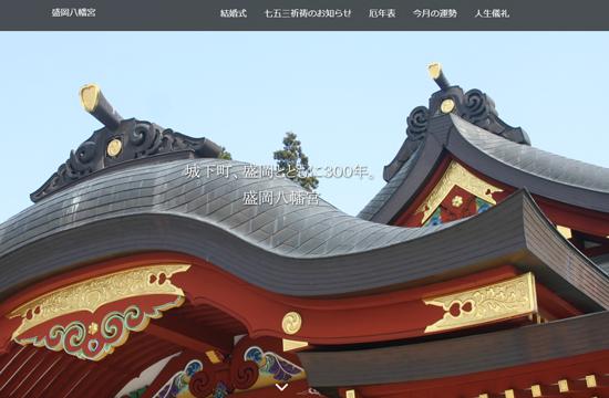 盛岡八幡宮の公式サイトのキャプチャー
