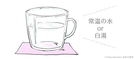 白湯と常温の水