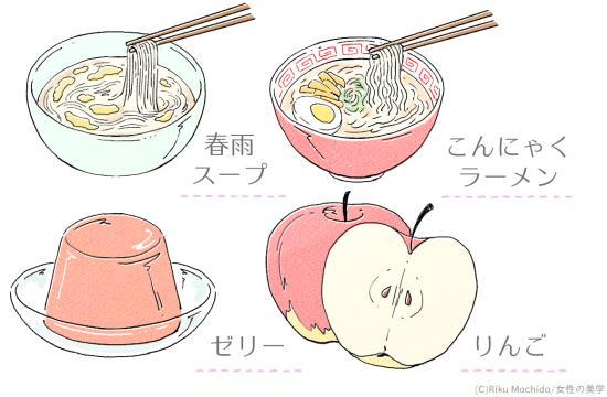 低カロリーな食べ物のイラスト