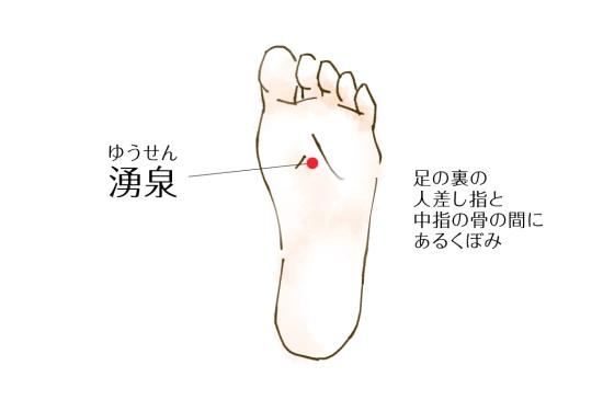湧泉1031-9