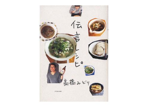 レシピ本0914-1