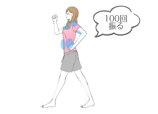 腕振り運動0502-10
