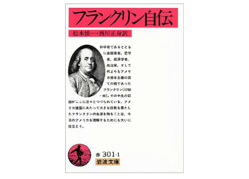 フランクリン自伝-1117-2