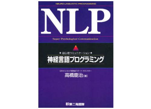 神経プログラミング言語 1117-3