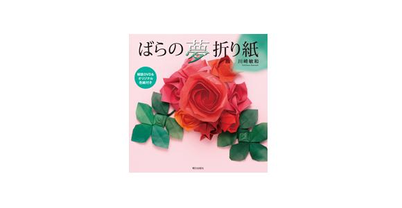 book-of-origami