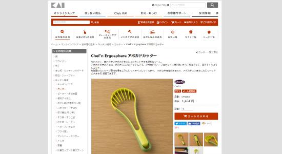 Chef'n Ergosphere アボガドカッター | 貝印公式オンラインストア1124-11