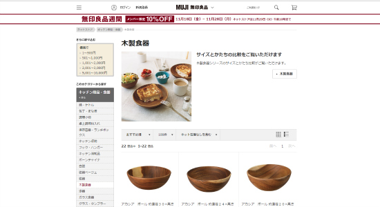 kitchen-goods-1124-6