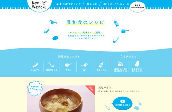 乳和食レシピ - Jミルク乳和食サイト-11041