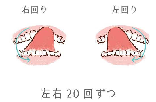 ほうれい線に効果てきめん!舌回し運動-1110-5