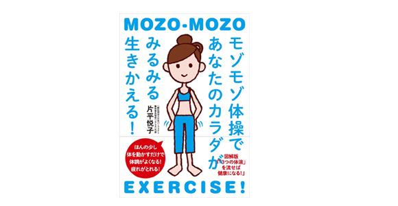book-of-mozomozo