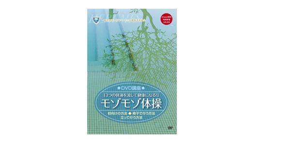 dvd-of-mozomozo