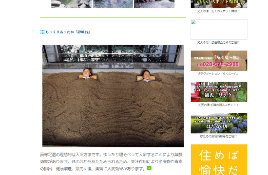 栃木県 梵天の湯120613