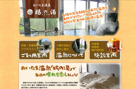 山形県 おいたま温泉「賜の湯」120615