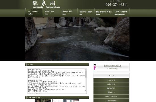 龍泉閣1208-4
