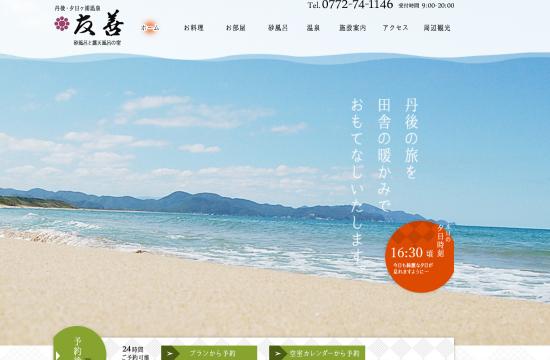 丹後・夕日ヶ浦温泉1208-7