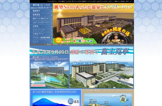 龍宮城スパ/ホテル三日月-1208-8