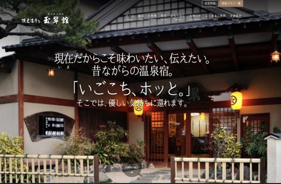 伊豆熱川温泉「源泉湯守り 玉翠館」1208-9