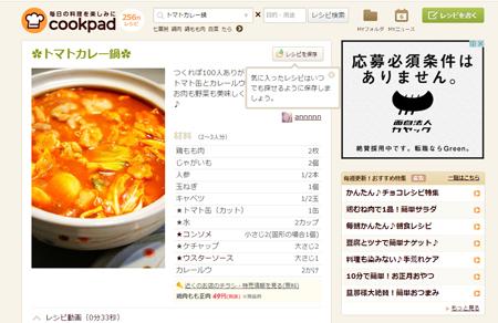cookpad-tomato-nabe