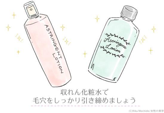 収れん化粧水