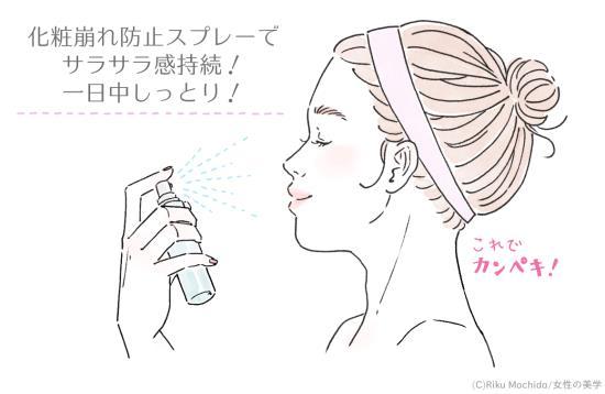 化粧崩れ防止スプレー