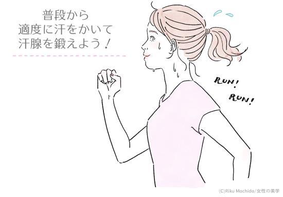 汗をしっかりかいて汗腺を鍛える