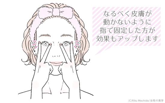 眼輪筋ストレッチ その3