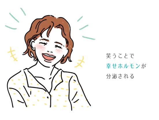 笑うことで幸せホルモンが分泌される