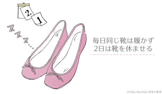 毎日同じ靴を履かない