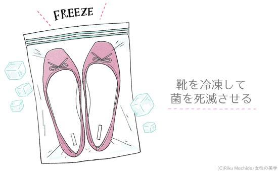 靴を冷凍するという裏技
