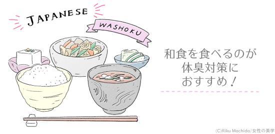 和食を食べるのが体臭対策にはおすすめ