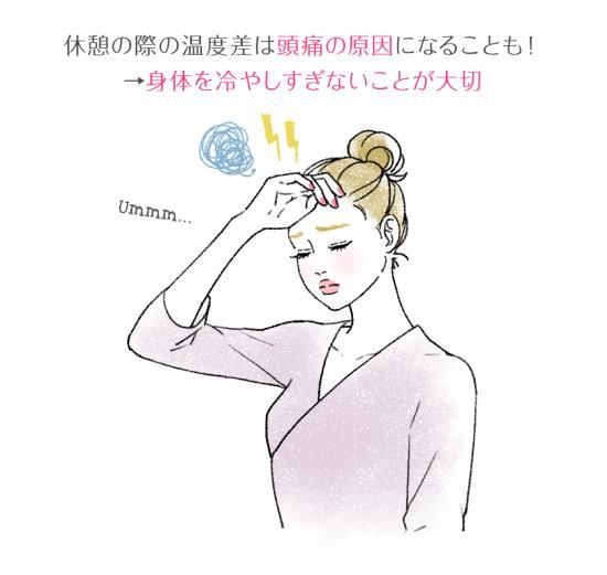 体を冷やしすぎて頭痛になっている女性