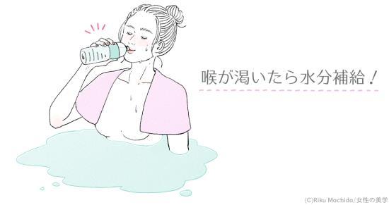入浴中も喉が渇いたら水分補給