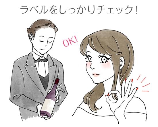 ワインのマナー 0418-2