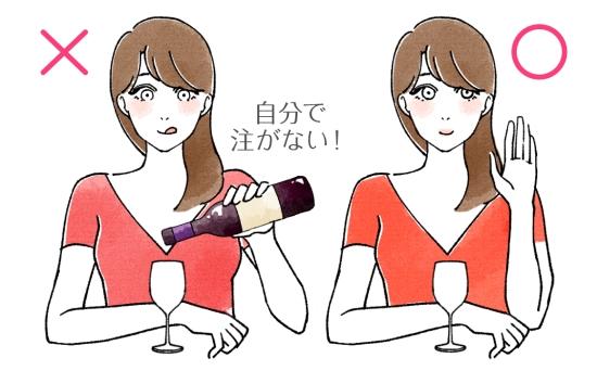 ワインのマナー 0418-8