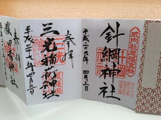 犬山城の御朱印 0501-9