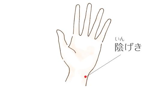 陰げき0601-6