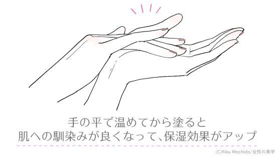 手でよく温めてから塗る