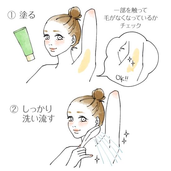 脱毛クリームを使った脇の自己処理の正しい方法07284